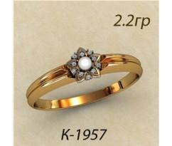 Кольцо с бриллиантами и жемчугом 1957