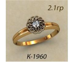 Кольцо с бриллиантом 1960