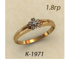 Кольцо с бриллиантом 1971