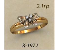 Кольцо с бриллиантами 1972