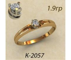 Кольцо с бриллиантом 2057
