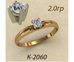 Кольцо с бриллиантом 2060