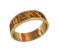 Охранное универсальное кольцо, ручная работа артикул: 210430