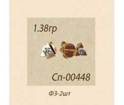 Артикул: 00448