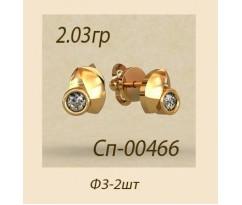 Артикул: 00466