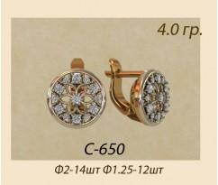 Женские авторские серьги артикул: С-650