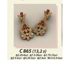Женские авторские серьги артикул: С-865